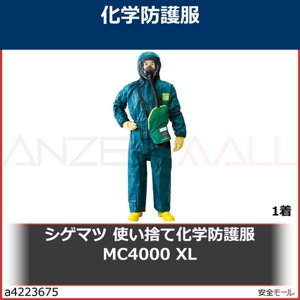 シゲマツ 重松 使い捨て化学防護服 MC4000 XL MC4000XL 1着