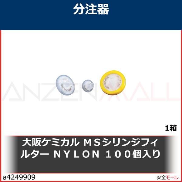 大阪ケミカル MSシリンジフィルター NYLON 100個入り NY025045 1箱