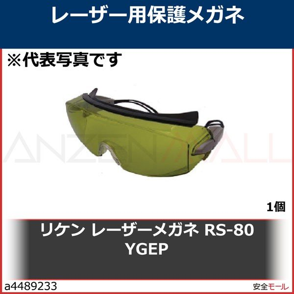 リケン レーザーメガネ RS-80 YGEP RS80YGEP 1個