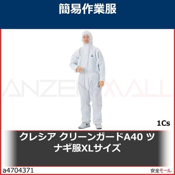 クレシア クリーンガードA40 ツナギ服XLサイズ 68733 1Cs