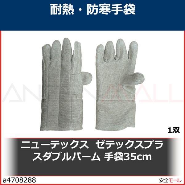 ニューテックス ゼテックスプラスダブルパーム 手袋35cm 2100017 1双