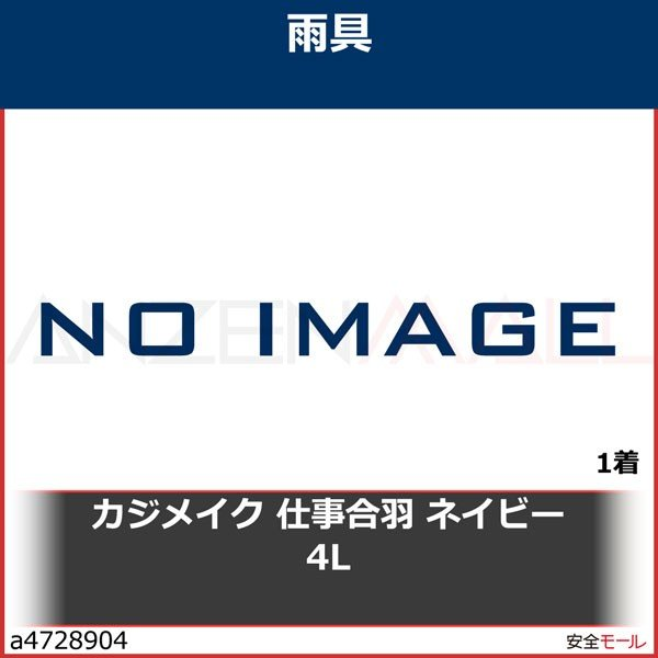 カジメイク 仕事合羽 ネイビー 4L KM001554L 1着