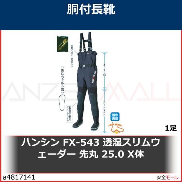 ハンシン FX-543 透湿スリムウェーダー 先丸 25.0 X体 FX54325.0X 1足