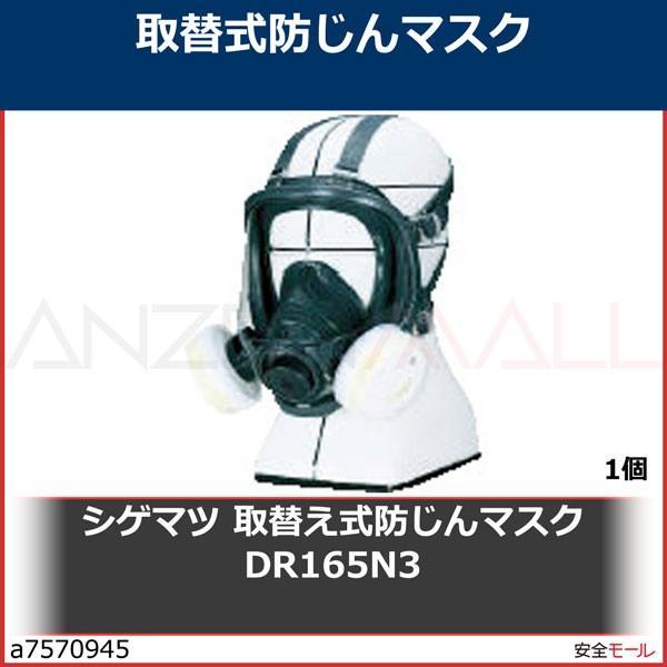 シゲマツ 重松 取替え式防じんマスク DR165N3 #11402 11402 1個
