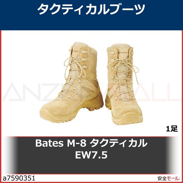 Bates M-8 タクティカル EW7.5 E01450EW7.5 1足