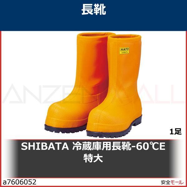 SHIBATA 冷蔵庫用長靴-60℃E 特大 FB061LL 1足