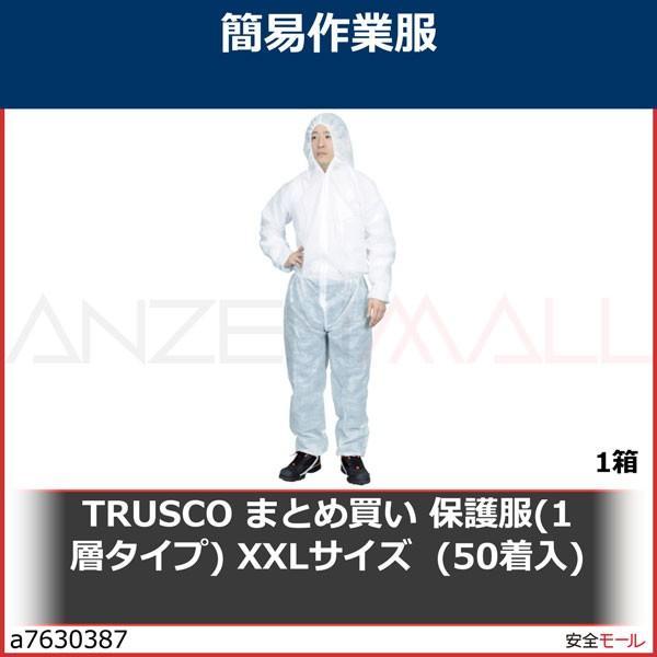 TRUSCO まとめ買い 保護服(1層タイプ) XXLサイズ (50着入) TPSBXXL 1箱