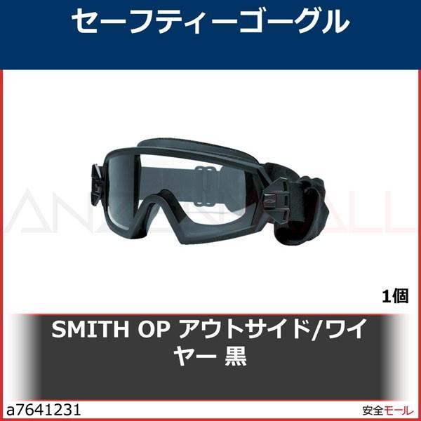 SMITH OP アウトサイド/ワイヤー 黒 OTW01BK12A2R 1個