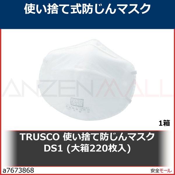 TRUSCO 使い捨て防じんマスク DS1 (大箱220枚入) T35ADS1220 1箱