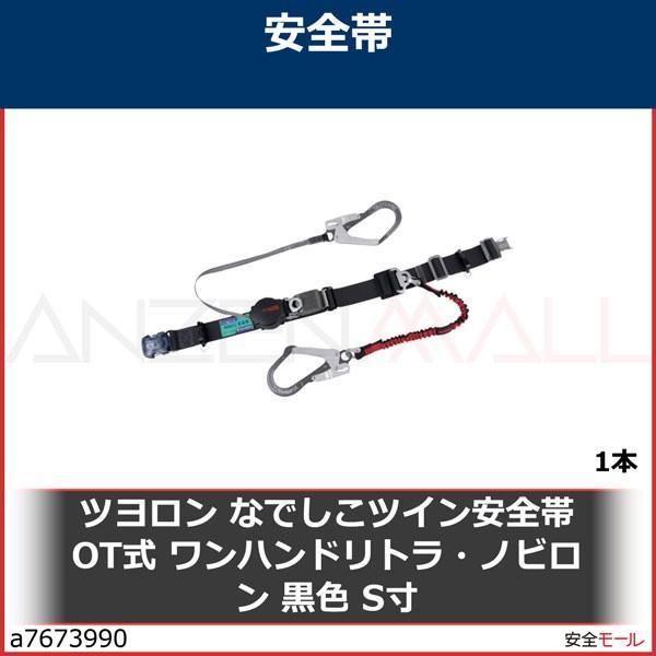 ツヨロン なでしこツイン安全帯 OT式 ワンハンドリトラ・ノビロン 黒色 S寸 ORL2OT93NVREBLKSBP 1本