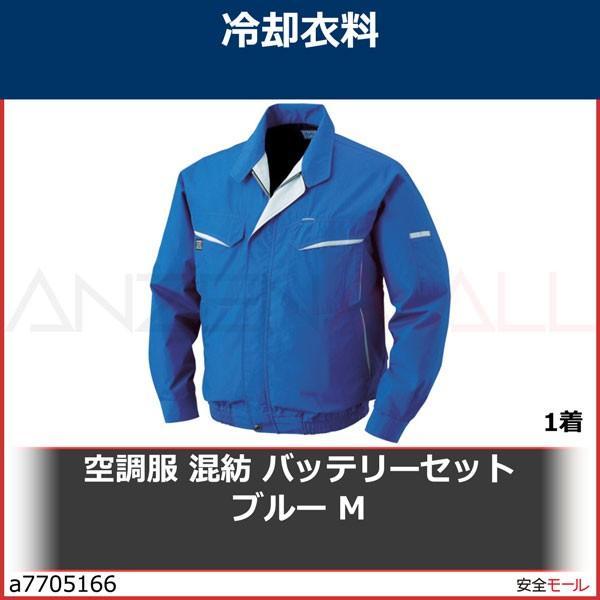 空調服 混紡 バッテリーセット ブルー M BK500NC04S2 1着