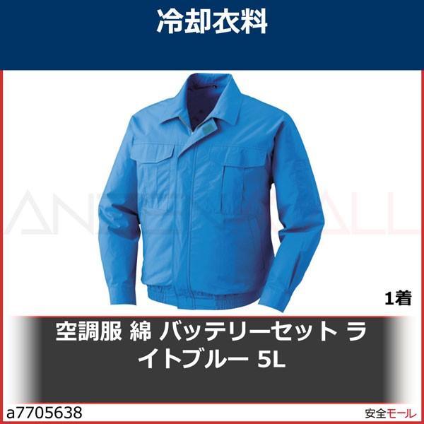 空調服 綿 バッテリーセット ライトブルー 5L BM500UC24S7 1着