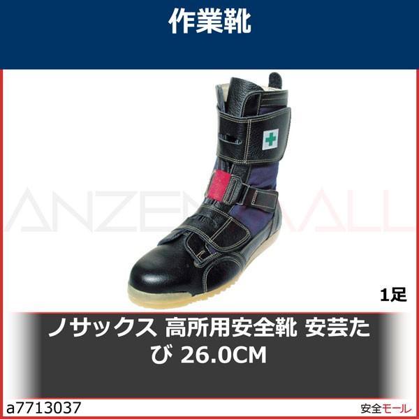 ノサックス 高所用安全靴 安芸たび 26.0CM AT20726.0 1足