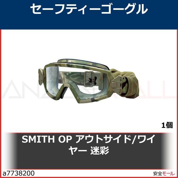 SMITH OP アウトサイド/ワイヤー 迷彩 OTW01MC12A2R 1個