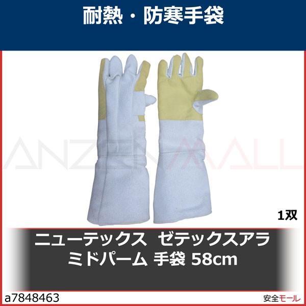 ニューテックス ゼテックスアラミドパーム 手袋 58cm 2100198 1双