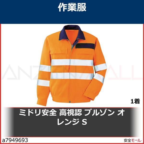 ミドリ安全 高視認 ブルゾン オレンジ オレンジ オレンジ S VE325UES 1着 49a