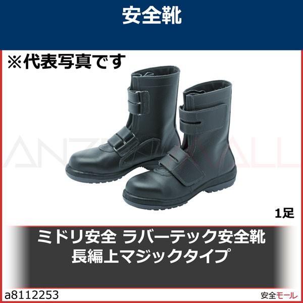 ミドリ安全 ラバーテック安全靴 長編上マジックタイプ RT73527.0 1足