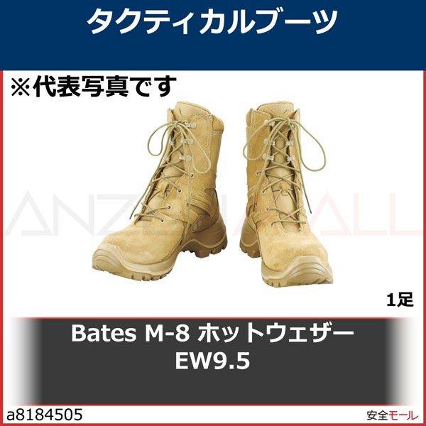 Bates M-8 ホットウェザー EW9.5 E11031EW9.5 1足