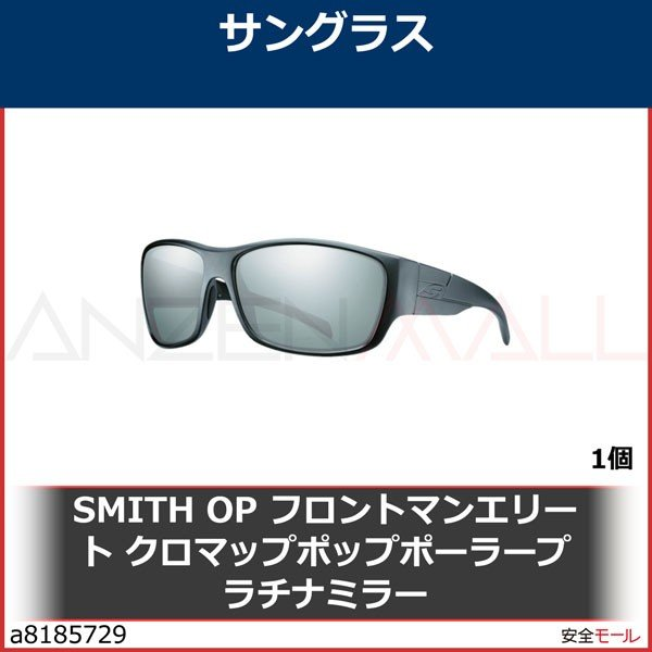 SMITH OP フロントマンエリート クロマップポップポーラープラチナミラー FNTRPGYMBK 1個