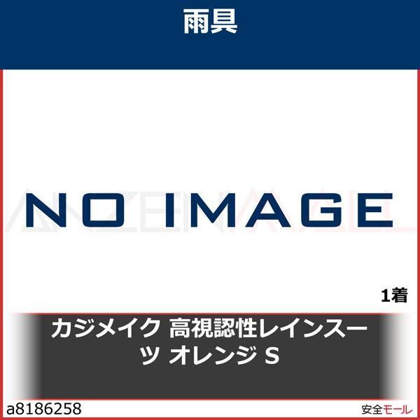 カジメイク 高視認性レインスーツ オレンジ S 385025S 1着