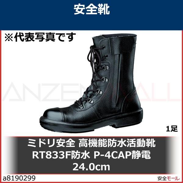 ミドリ安全 高機能防水活動靴 RT833F防水 P-4CAP静電 24.0cm RT833FBP4CAPS24.0 1足