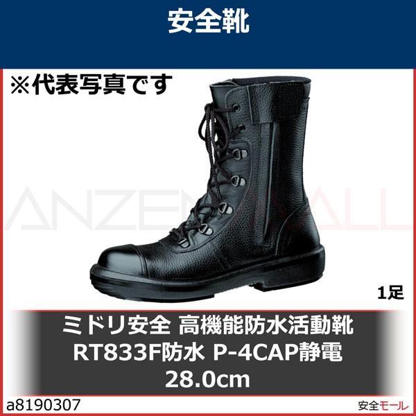 ミドリ安全 高機能防水活動靴 RT833F防水 P-4CAP静電 28.0cm RT833FBP4CAPS28.0 1足