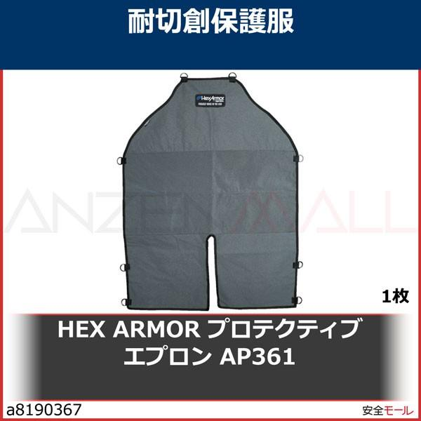 HEX ARMOR プロテクティブ エプロン AP361 754001 1枚