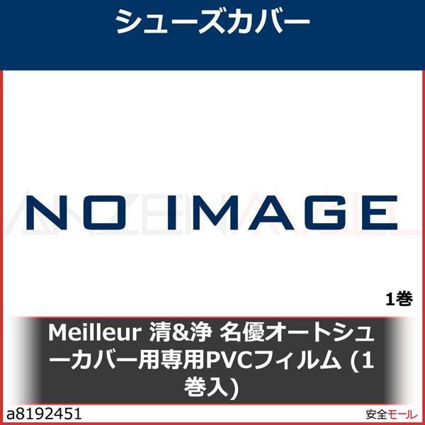 Meilleur 清&浄 名優オートシューカバー用専用PVCフィルム (1巻入) 281000 1巻