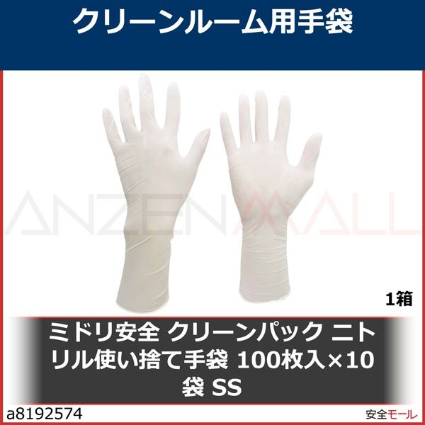 ミドリ安全 クリーンパック ニトリル使い捨て手袋 100枚入×10袋 SS SFC100SS 1箱