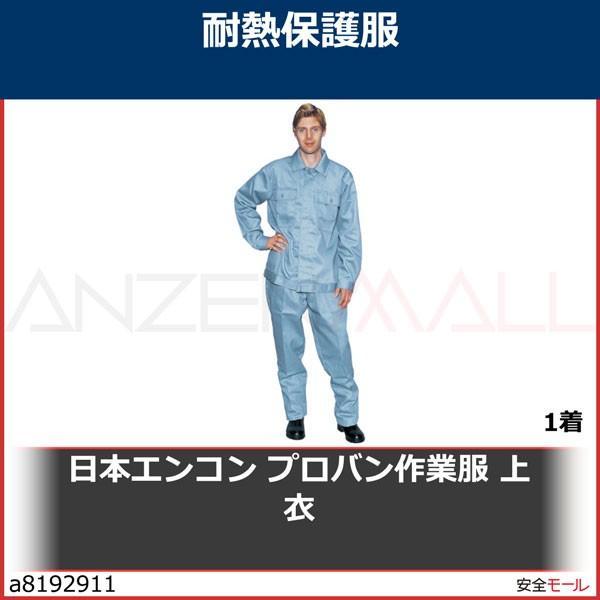 日本エンコン プロバン作業服 上衣 5140AM 1着