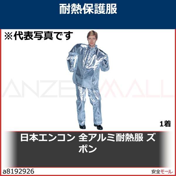 日本エンコン 全アルミ耐熱服 ズボン 50124L 1着