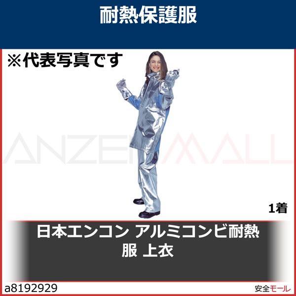 日本エンコン アルミコンビ耐熱服 上衣 50202L 1着