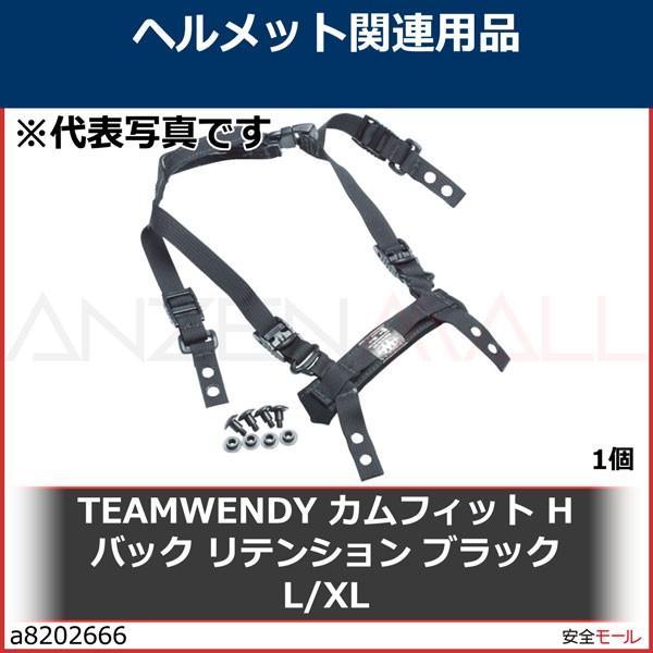 TEAMWENDY カムフィット Hバック リテンション ブラック L/XL 21HN22 1個