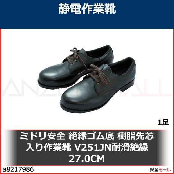ミドリ安全 絶縁ゴム底 樹脂先芯入り作業靴 V251JN耐滑絶縁 27.0CM V251NJTZ27.0 1足