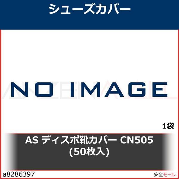AS ディスポ靴カバー CN505 (50枚入) 1770502 1袋