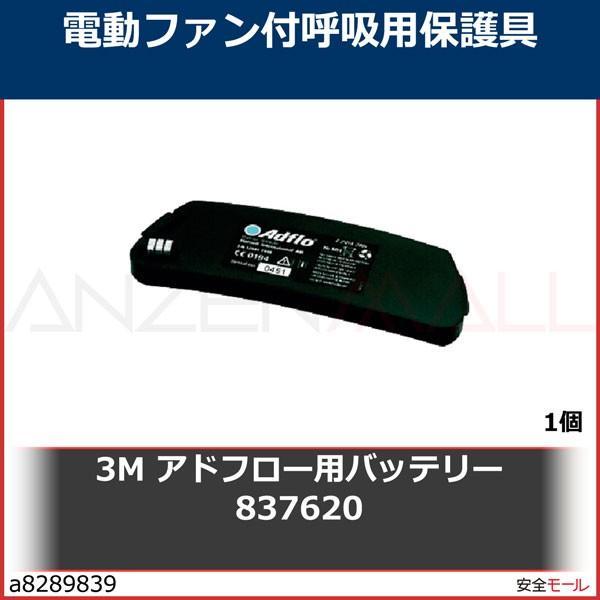3M アドフロー用バッテリー 837620 837620 1個