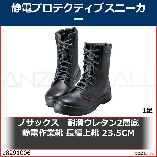 ノサックス 耐滑ウレタン2層底 静電作業靴 長編上靴 23.5CM KC007723.5 1足