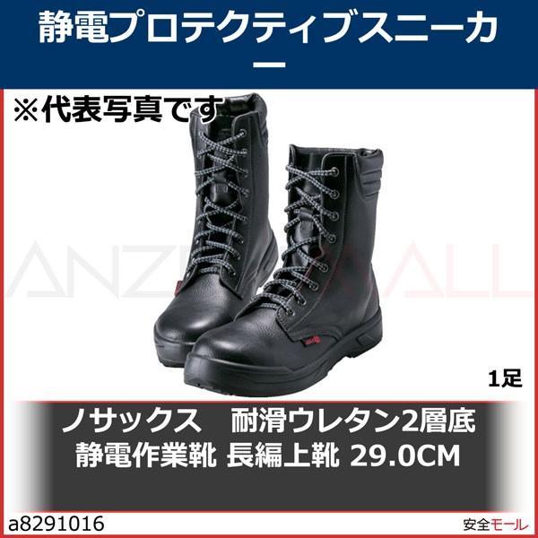 ノサックス 耐滑ウレタン2層底 静電作業靴 長編上靴 29.0CM KC007729.0 1足