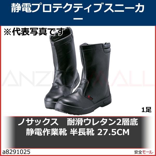 ノサックス 耐滑ウレタン2層底 静電作業靴 半長靴 27.5CM KC008827.5 1足