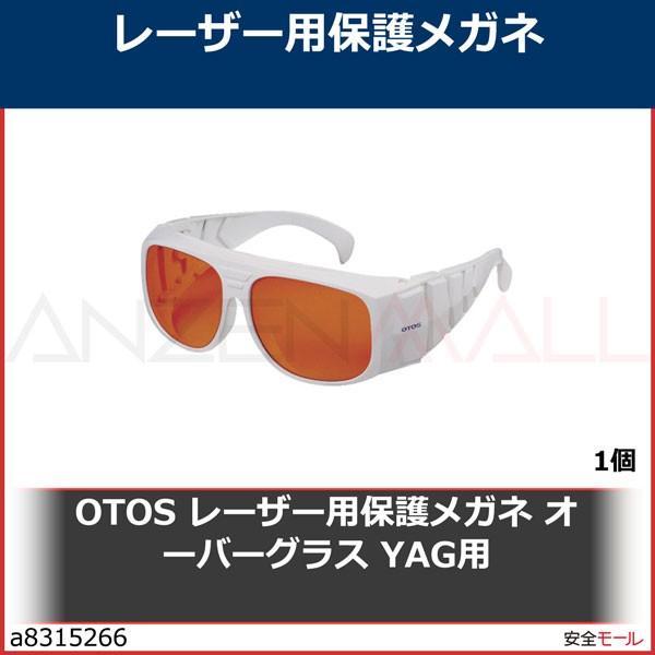 OTOS レーザー用保護メガネ オーバーグラス YAG用 L702YG2 1個