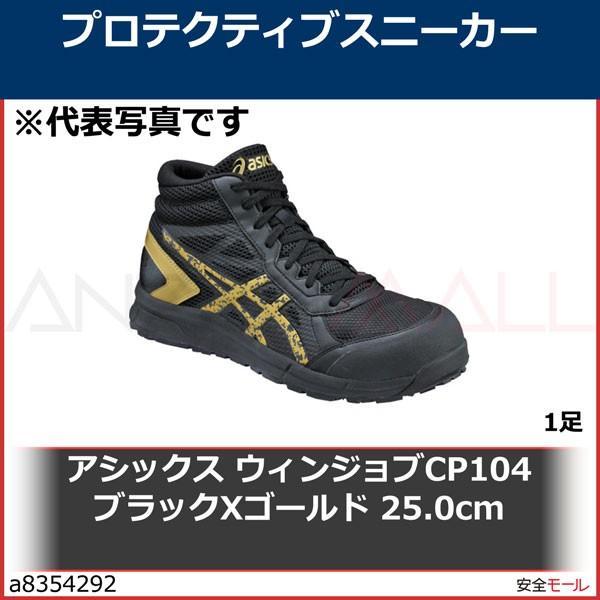 アシックス ウィンジョブCP104 ブラックXゴールド 25.0cm FCP104.909425.0 1足