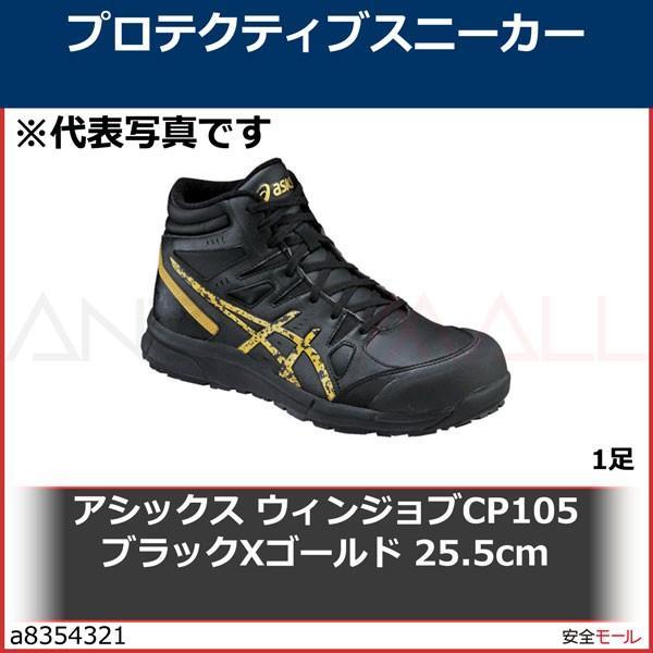 アシックス ウィンジョブCP105 ブラックXゴールド 25.5cm FCP105.909425.5 1足