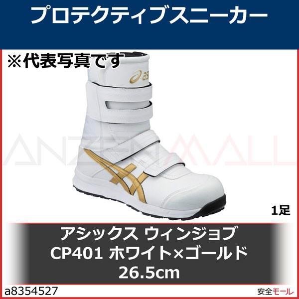 アシックス ウィンジョブ CP401 ホワイト×ゴールド 26.5cm FCP401.019426.5 1足