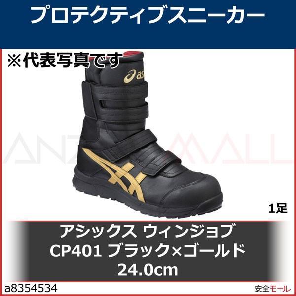 アシックス ウィンジョブ CP401 ブラック×ゴールド 24.0cm FCP401.909424.0 1足