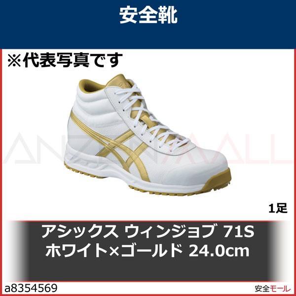 アシックス ウィンジョブ 71S ホワイト×ゴールド 24.0cm FFR71S.019424.0 1足 1足 1足 a4f