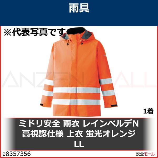 ミドリ安全 雨衣 レインベルデN 高視認仕様 上衣 蛍光オレンジ LL RAINVERDENUEORLL 1着