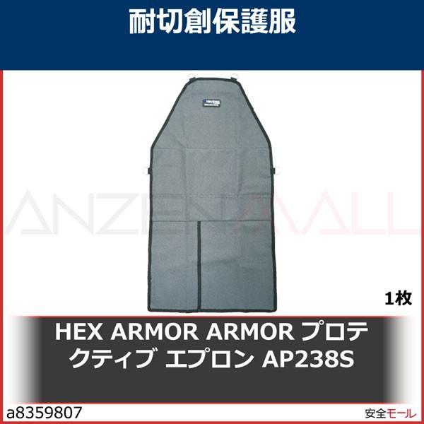 HEX ARMOR ARMOR プロテクティブ エプロン AP238S 754211 1枚