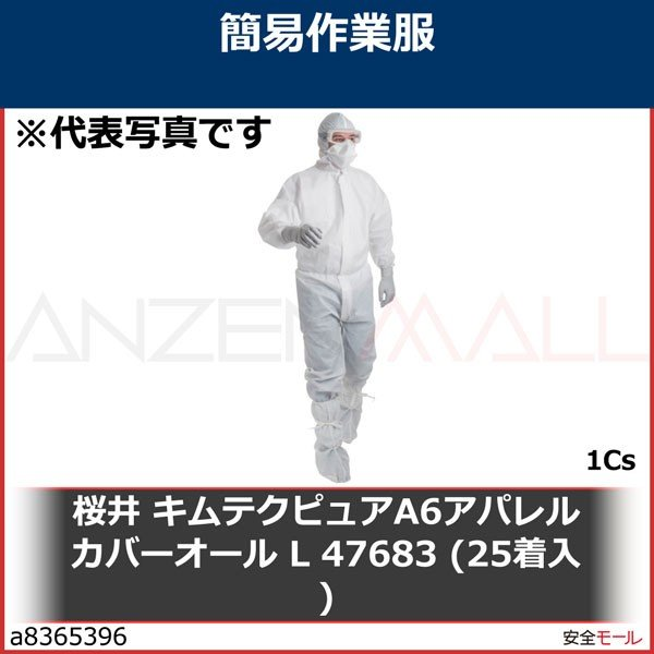 桜井 キムテクピュアA6アパレル カバーオール L 47683 (25着入) KTPA6CAL 1Cs