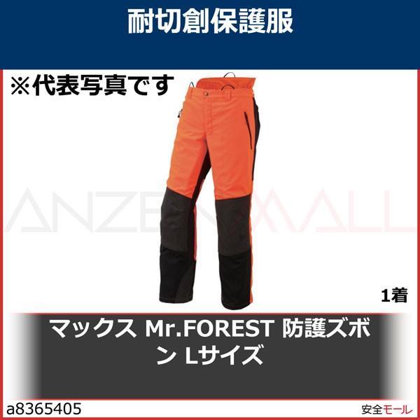 マックス Mr.FOREST 防護ズボン Lサイズ MT532L 1着
