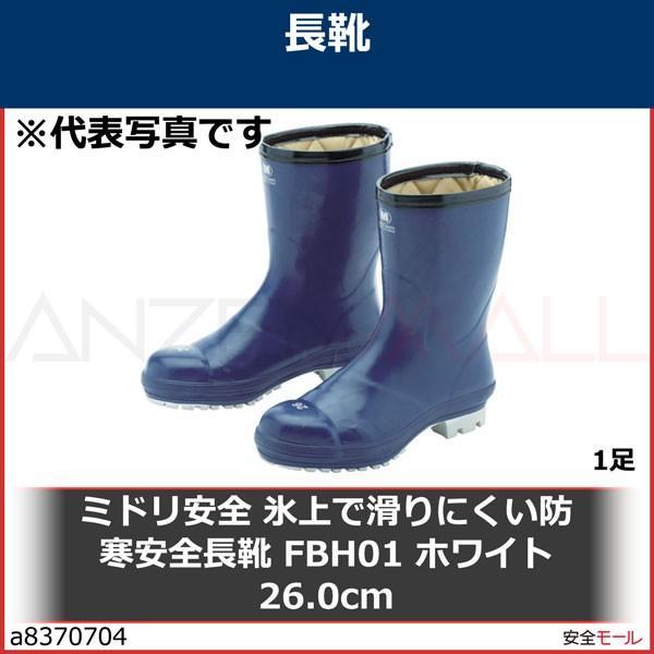 ミドリ安全 氷上で滑りにくい防寒安全長靴 FBH01 ホワイト 26.0cm FBH01W26.0 1足